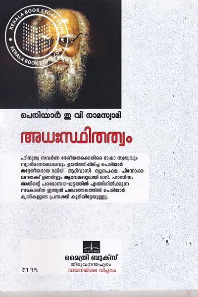 back image of അധ-സ്ഥിതത്വം