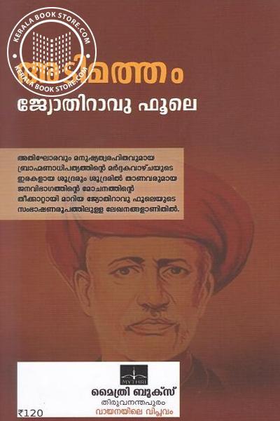 back image of Adimatham