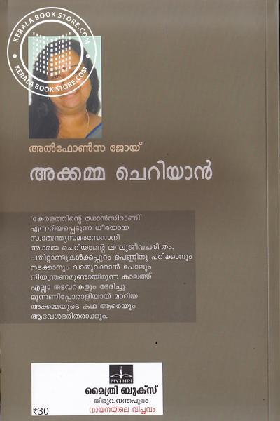 back image of Akkama Cheriyan