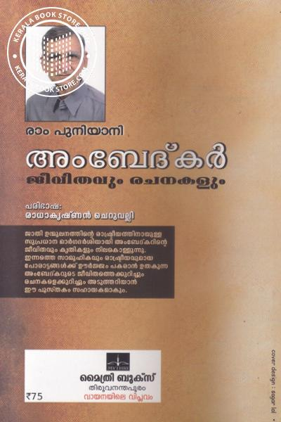 back image of Ambedkar jiivithavum rachanakulm