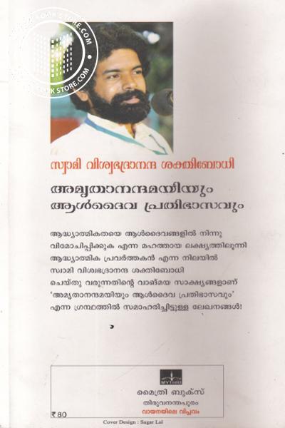 back image of Amritanandamayiyum Aldaiva Prathibhasavum