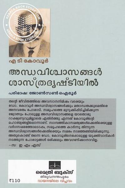 back image of Andhaviswasangal Shasthradrishtiyil