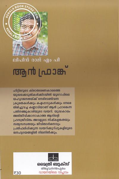 back image of ആന് ഫ്രാങ്ക്