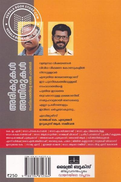 back image of അരികുകള് അതിരുകള്
