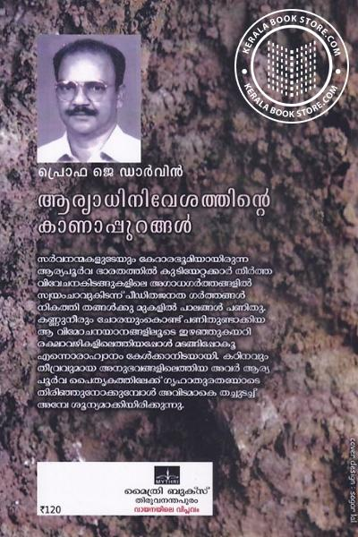 back image of ആര്യാധിനിവേശത്തിന്റെ കാണാപ്പുറങ്ങള്