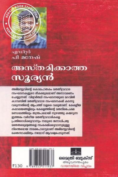 back image of അസ്തമിക്കാത്ത സുര്യന്