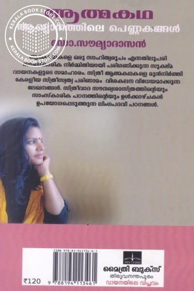 back image of ആത്മകഥ ആഖ്യാനത്തിലെ പെണ്ണകങ്ങള്