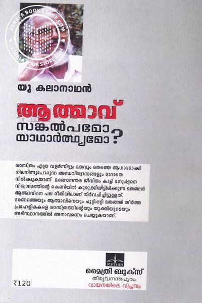back image of ആത്മാവ് സങ്കല്പമോ യാഥര്ത്ഥ്യമോ
