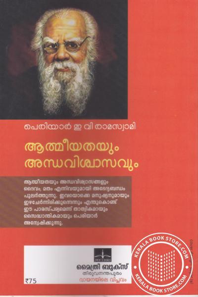 back image of Athmeeyathayum Andhaviswasavum