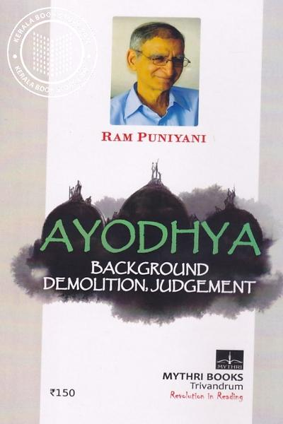 back image of Ayodhya