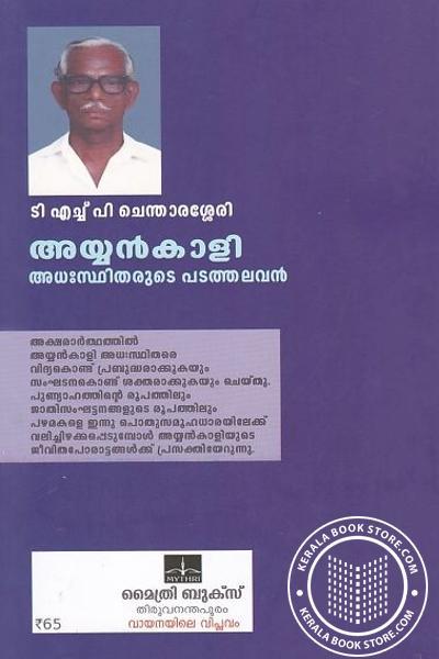 back image of Ayyankali Adhasthidharude Padathalavan