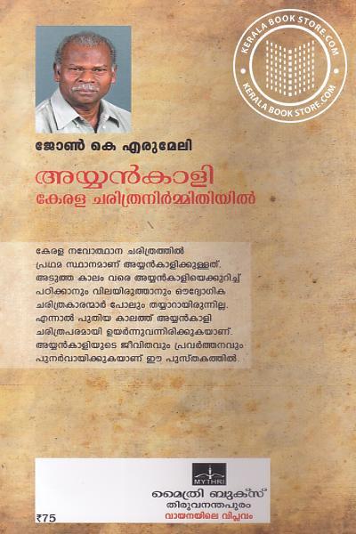 back image of Ayyankali Kerala Charithra Nirmithiyil