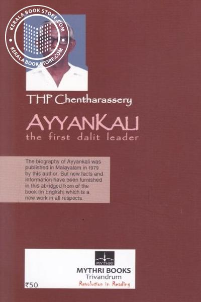 back image of Ayyankali the first dalit leader