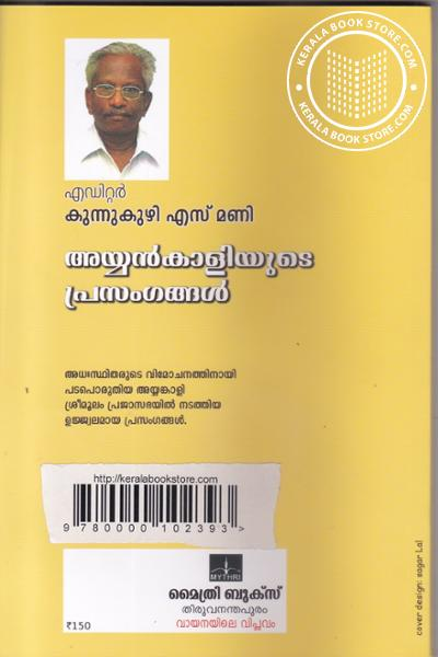 back image of Ayyankaliyude Prasangangal