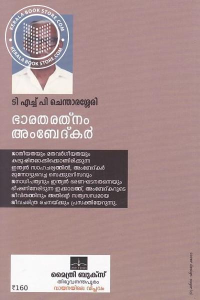 back image of Bharatharatnam Ambedkar