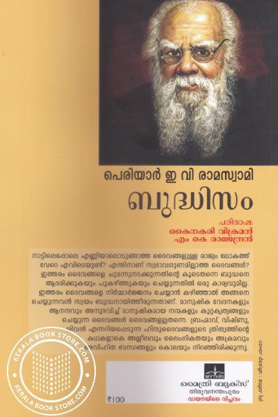 back image of ബുദ്ധിസം