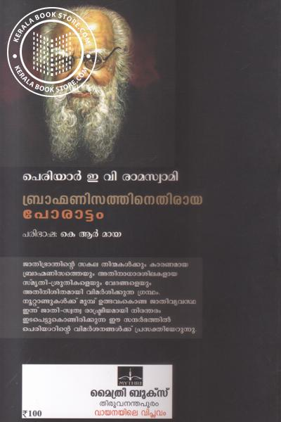 back image of ബ്രാഹ്മണിസത്തിനെതിരായ പോരാട്ടം