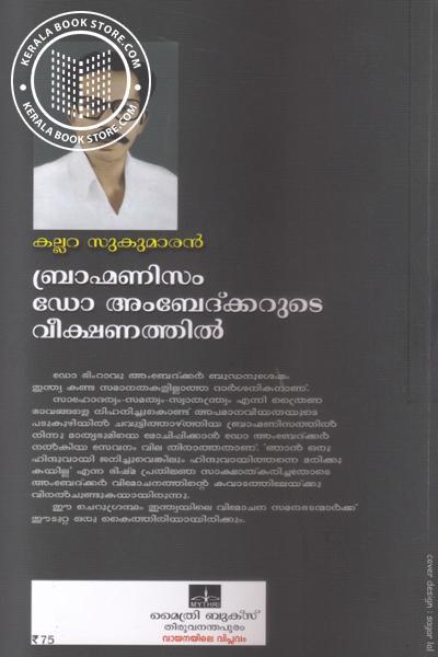 back image of ബ്രാഹ്മണിസം ഡോ അംബേദ്ക്കറുടെ വീക്ഷണത്തില്