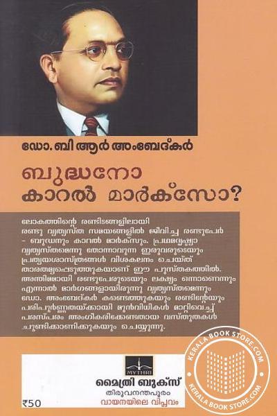 back image of ബുദ്ധനോ കാറല് മാര്ക്സോ