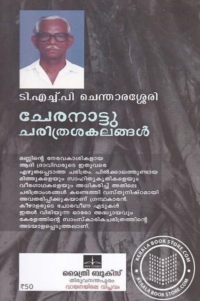 back image of ചേരനാട്ടു ചരിത്രശകലങ്ങള്