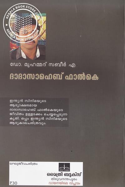 back image of Dadasahib Phalke