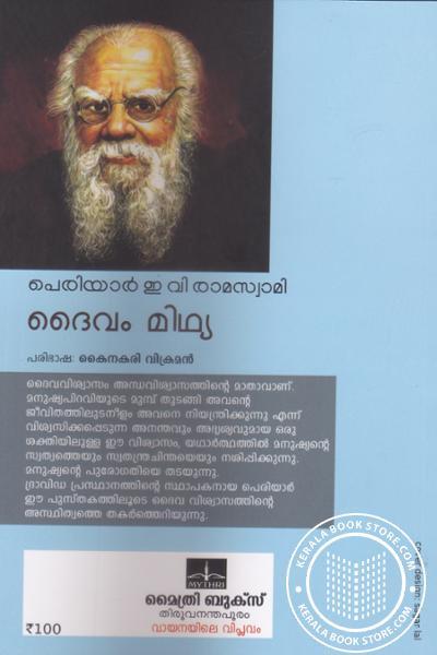 back image of Daivam Midhya
