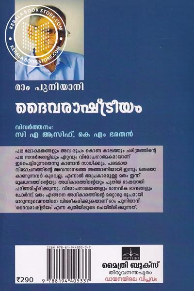 back image of ദൈവരാഷ്ട്രീയം