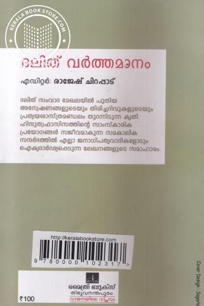 back image of ദലിത് വര്ത്തമാനം