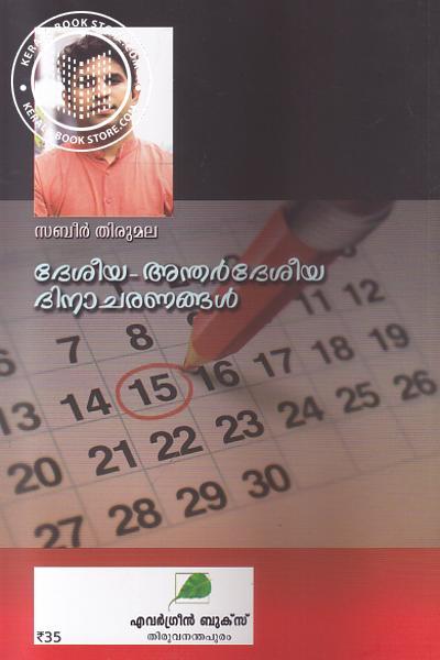 back image of Deseeyan Anthardeseeya Dinangal