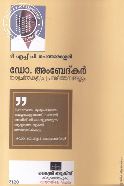 back image of Dr Ambedkar Thathwachinthakalum Pravarthanangalum