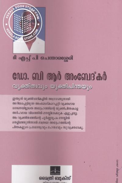 back image of Dr B R Ambedkar Vyakththwavum Yukthi Chinthayum