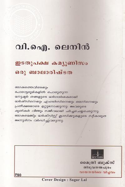 back image of ഇടതുപക്ഷ കമ്യുണിസം ഒരു ബാലാരിഷ്ടത