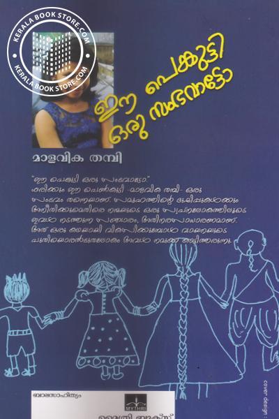 back image of Ee Penkutty Oru Sambhavato