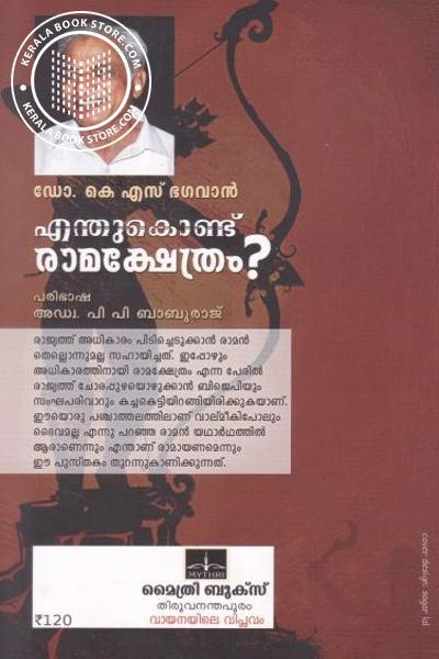 back image of Endhu kond Ramakshetram
