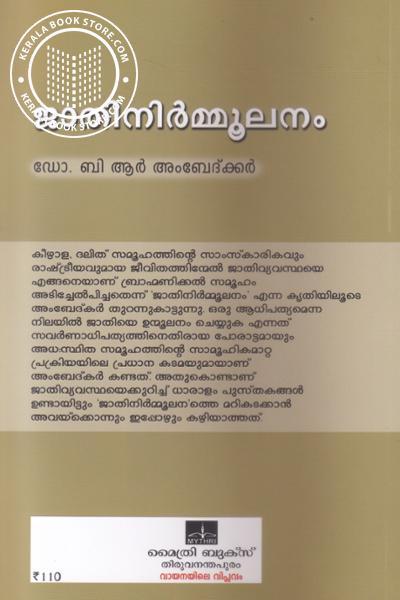 back image of ജാതിനിര്മ്മൂലനം