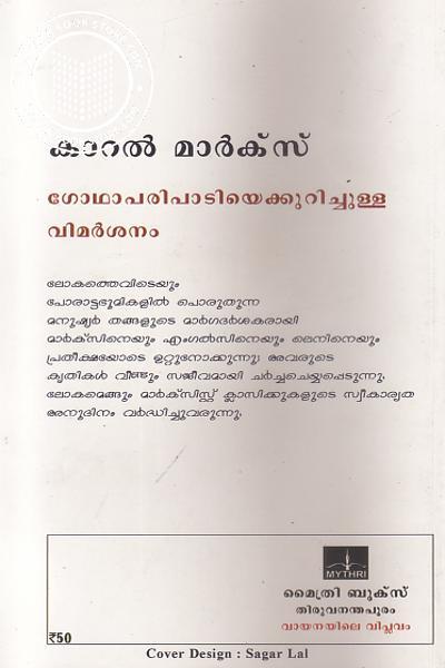 back image of Godha Paripadiyekkurichulla Vimarsanam