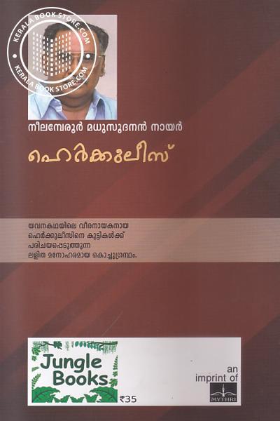 back image of ഹെര്ക്കുലീസ്