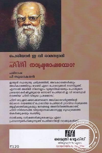 back image of ഹിന്ദി രാഷ്ട്രഭാഷയോ