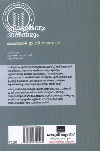 back image of Hindumathavum Dravidarum