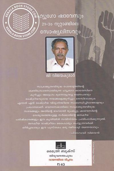 back image of ഹ്യുഗോ ഷാവേസും 21 - നൂറ്റാണ്ടിലെ സോഷ്യലിസവും