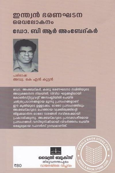 back image of Indian Bharanakhadana Oravalokanam