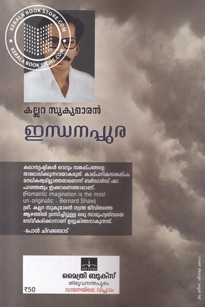 back image of Indhanappura