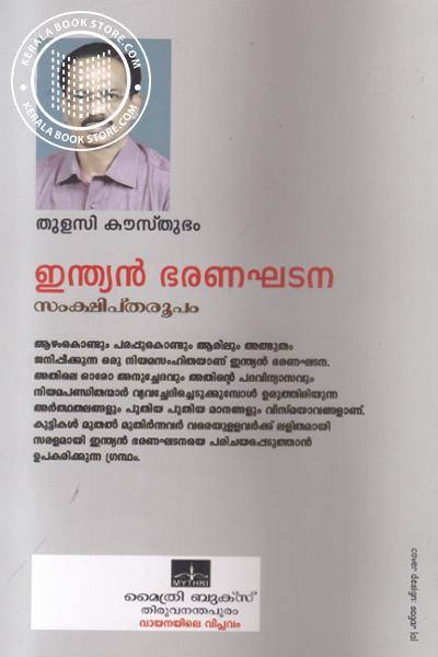 back image of Indian Bharanaghadana Samkshiptharoopam