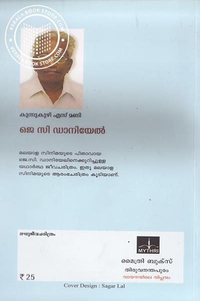 back image of J C Daniel