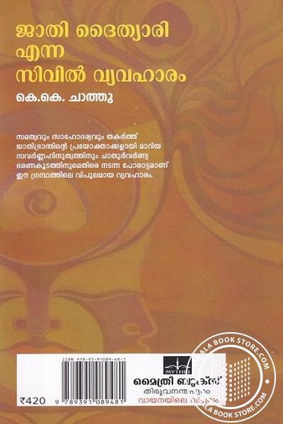 back image of ജാതി ദൈത്യാരി എന്ന സിവില് വ്യാവഹാരം