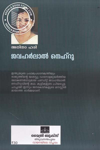 back image of ജവഹര്ലാല് നെഹ്റു