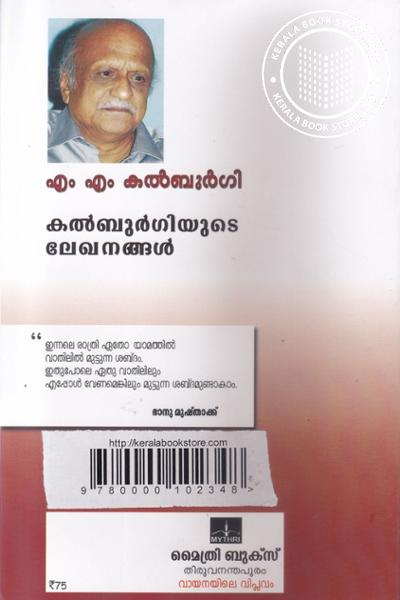 back image of Kalburgiyude Lekhanangal