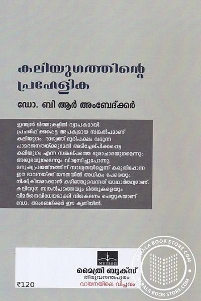 back image of കലിയുഗത്തിന്റെ പ്രഹേളിക