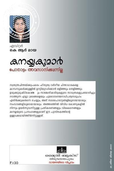 back image of Kanayyakumar Porattam Avasanippikkunnilla