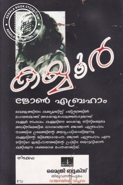 back image of കയ്യൂര്